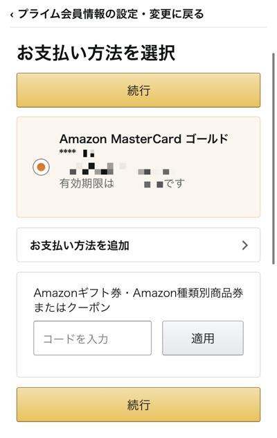 Amazonプライムの支払い方法の変更ページ