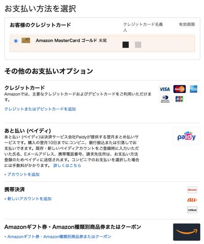 Amazon Primeの支払い方法一覧
