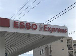 Esso・Mobil・ゼネラル(Express)