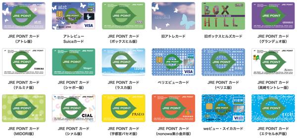 各種JREポイントカード