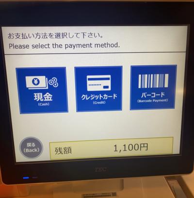 くら寿司のセルフレジの支払い方法選択画面
