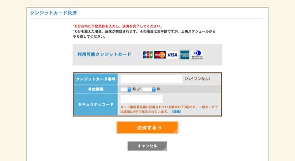 ピカデリーのオンライン予約、クレジットカード入力画面