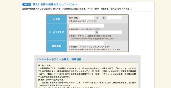 ピカデリーのオンライン予約、姓名記入画面