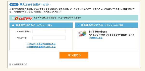 ピカデリーのオンライン予約、購入方法指定画面
