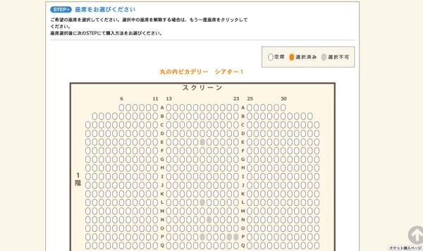 ピカデリーのオンライン座席指定画面