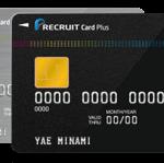リクルートカード(1.2%を越える高還元率カード)