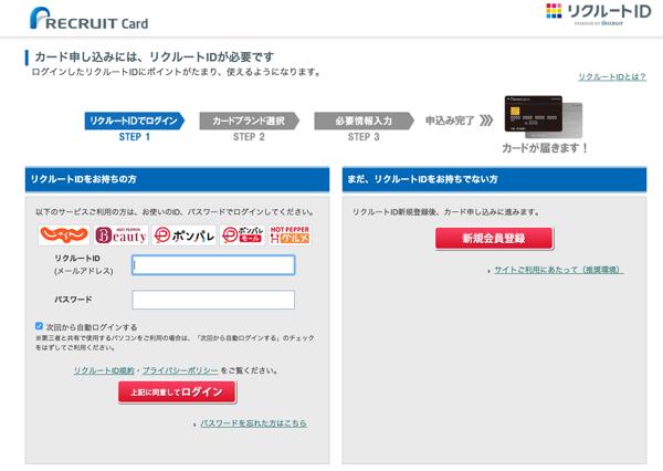 リクルートカードのID入力画面