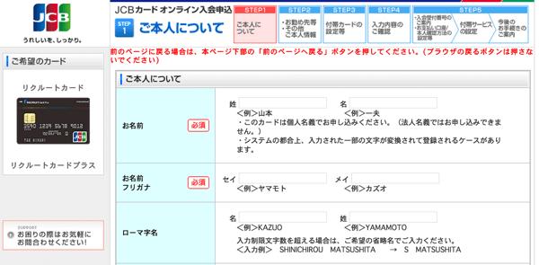 リクルートカードプラス(JCB)の申し込みページ