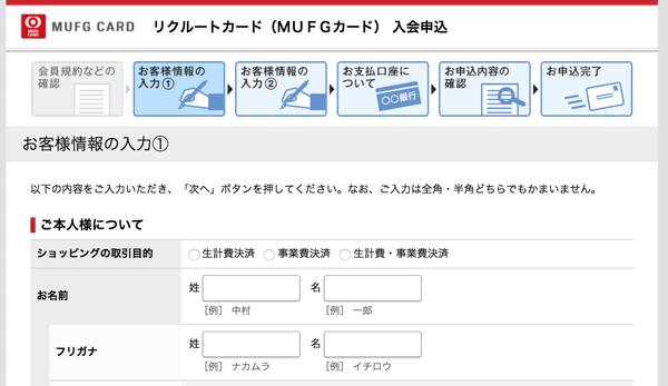 リクルートカード(VISA)の申し込みページ