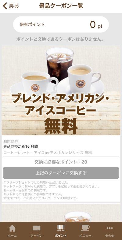 サンマルクカフェのアプリのポイントと交換できるクーポン