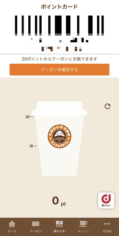 サンマルクカフェのアプリのポイント