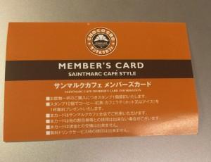 サンマルクポイントカード(表)