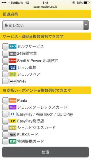 昭和シェル検索システム