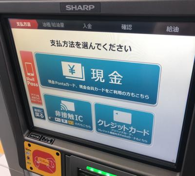 Shellの支払い方法選択画面
