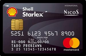 シェル スターレックス カード