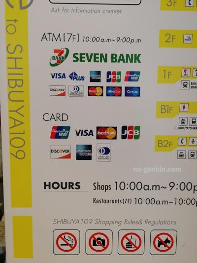 SHIBUYA109で使えるカードのブランド
