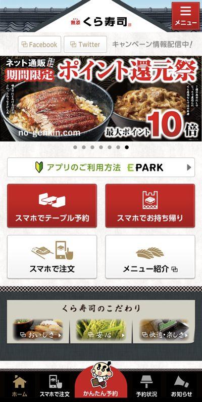 スマホdeくら(くら寿司公式アプリ)