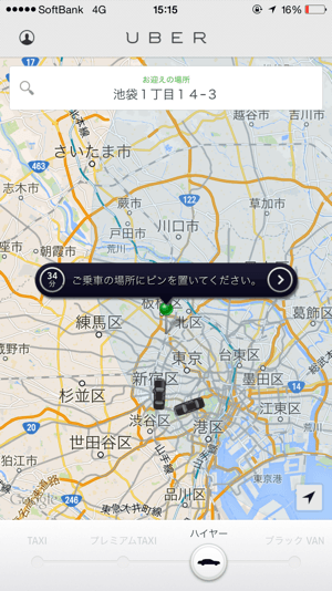 Uberのアプリ画面