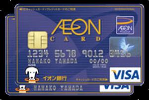 イオンカード(セレクト&WAON一体型)