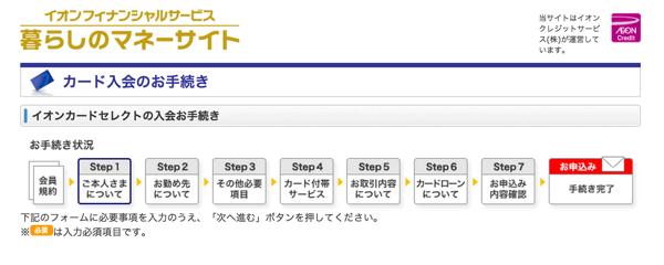 イオンカードセレクトの申し込み画面