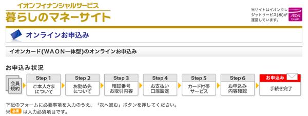 イオンカード(WAON一体型)の申し込み画面