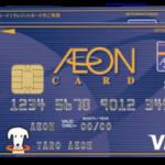イオンカードセレクト・WAON一体型(普段のお買い物に便利な1枚)