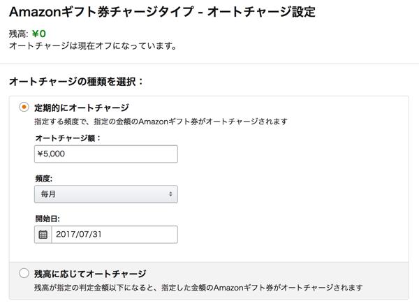 Amazonアカウントへのオートチャージ