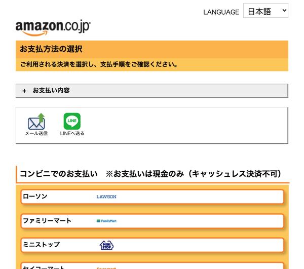 Amazonのコンビニ・ATM・ネットバンキング・ 電子マネー払い