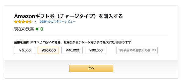 Amazonギフトカード(チャージタイプ)