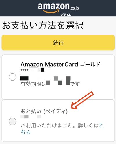 AmazonでPaidyが利用不可の画面