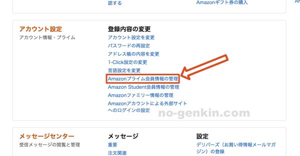 Amazonプライムのアカウント設定