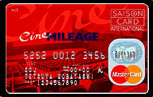 CINE MILEAGE CARD SAISON