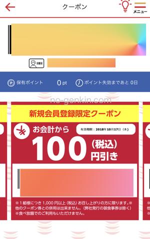 かっぱ寿司アプリのクーポン
