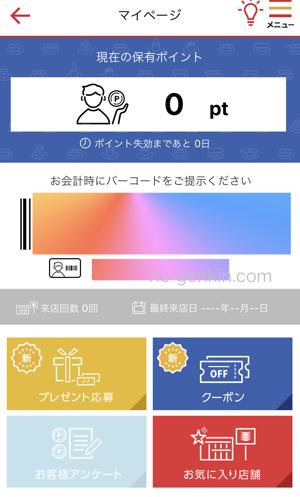 かっぱ寿司アプリのポイント機能