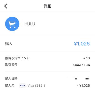 Huluの利用料金をKyashで決済
