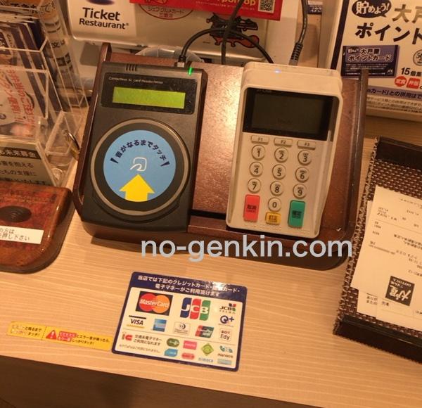 大戸屋で多数の電子マネー&クレジットカードが使える店舗の表示