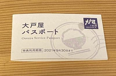 大戸屋パスポート