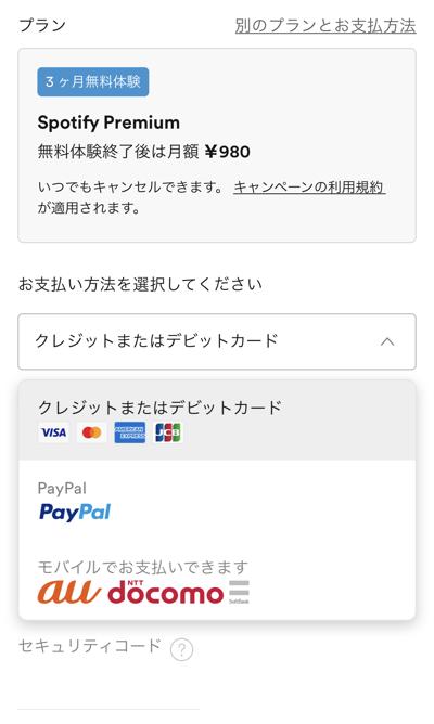 Spotifyの支払情報入力画面