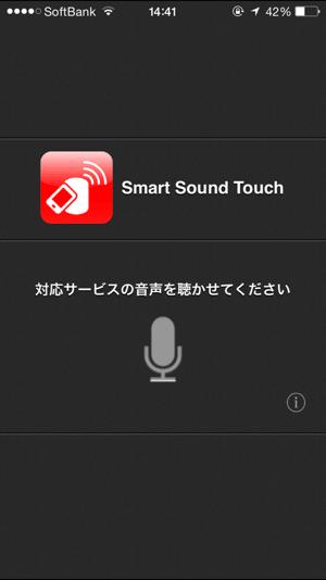 かまどやでどんちゃんポイントを貯めるために必要なアプリ「SSTouch」