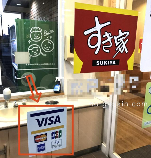 すき家に貼ってあるクレジットカードのステッカー