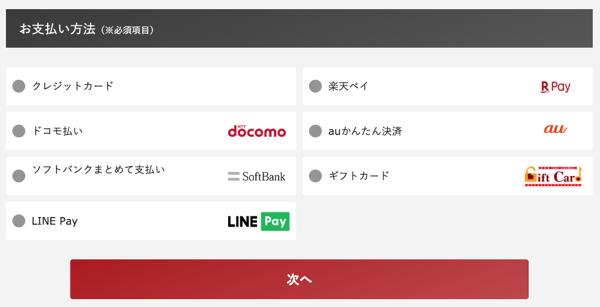 TOHOシネマズのオンライン決済(VIT)の支払い方法