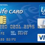 学生専用ライフカード(海外旅行のショッピング費用がお得になる学生のためのカード)