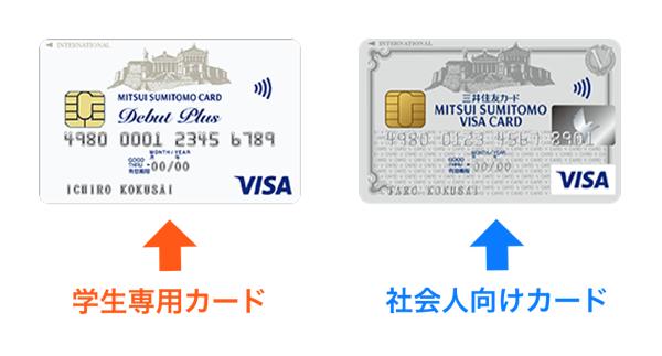 学生専用カードと社会人向けカード