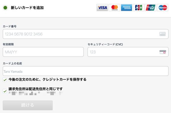 iHerbのクレジットカード情報登録画面