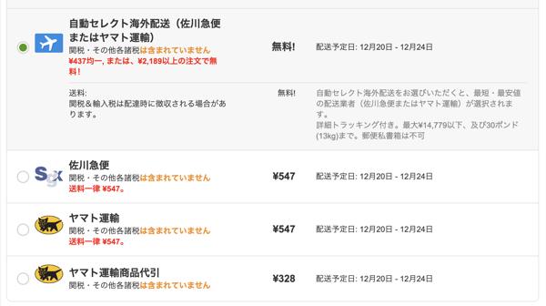 iHerbの送料選択画面