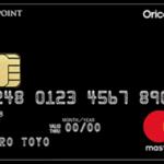 オリコカード・ザ・ポイント(年会費完全無料で高い還元率&2種類の電子マネー付き)