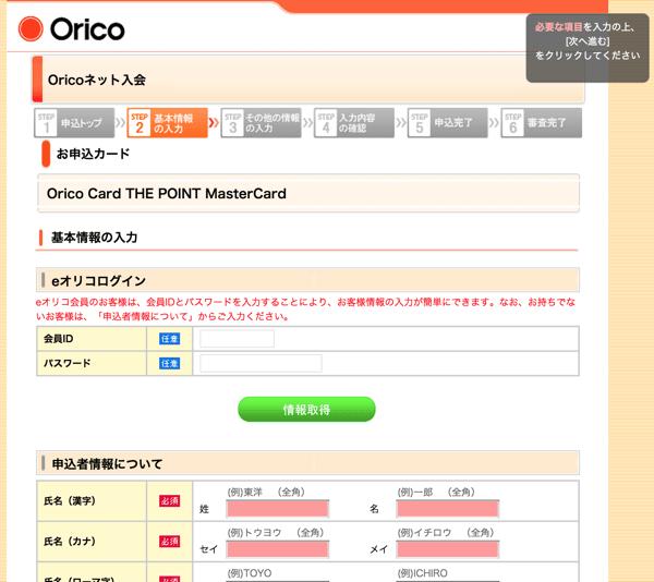 オリコカード基本情報入力画面