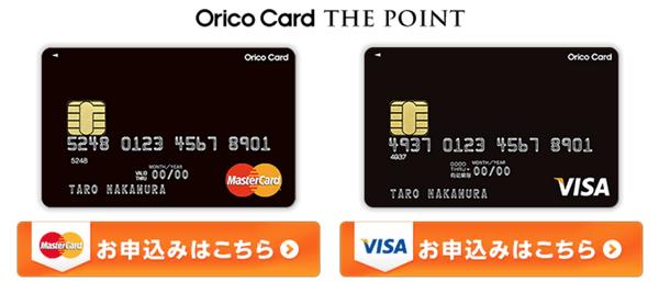 オリコ ザ ポイントカードの国際ブランド選択