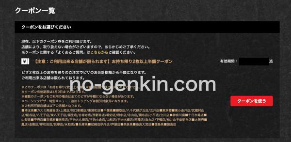 ピザハットの会員サイトで配布されているクーポン