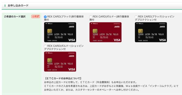 REXカードの種類を選択